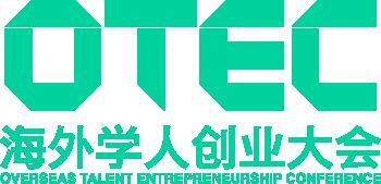 2014海外学人创业大会 · 创业大赛