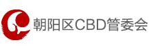 朝阳区CBD管委会