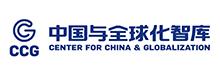 中国与全球化智库
