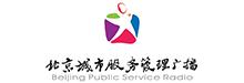 北京城市管理广播
