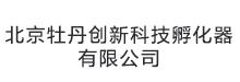 北京牡丹创新科技孵化器有限公司