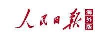 人民日报(海外版)
