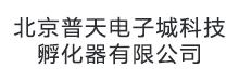 北京普天电子城科技孵化器有限公司