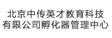 北京中传英才教育科技有限公司孵化器管理中心