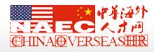中华海外人才网