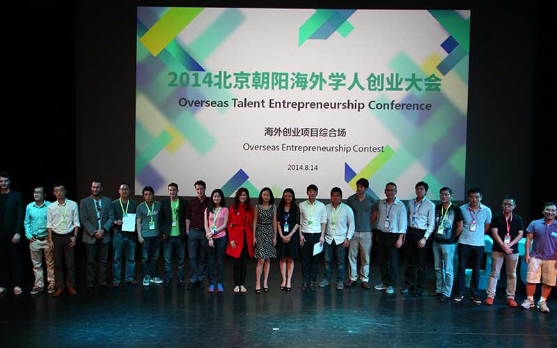 2014OTEC-海外创业项目综合场