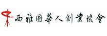西雅图华人创业协会