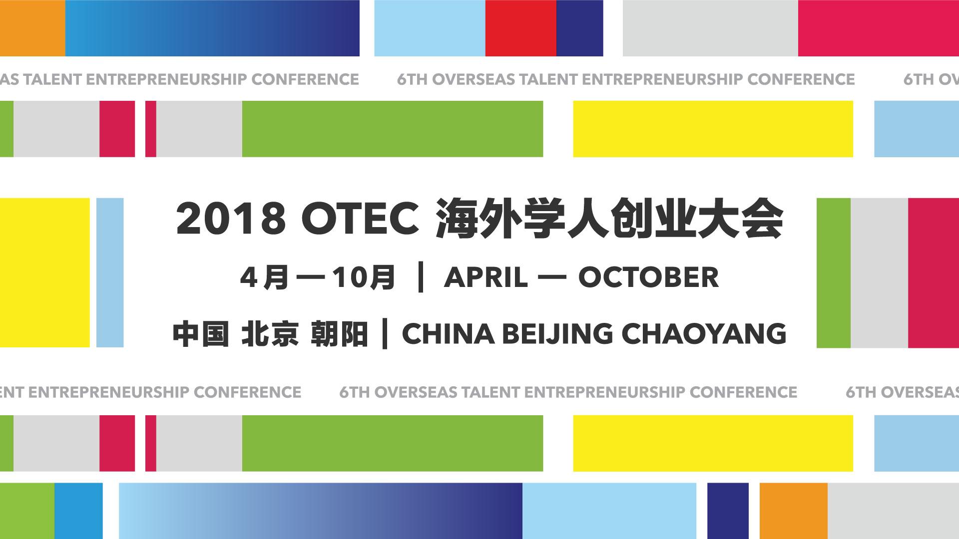 2018北京朝阳海外学人创业大会